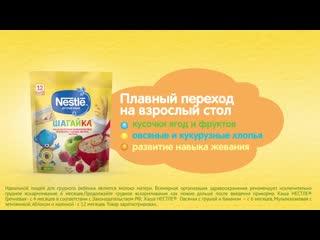 NESTLE_BABY_FOOD_6s_stol_YT_YA_VK