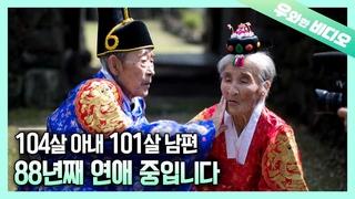 오래 살아줘서 고마워요. 어느 100세 노부부 이야기┃Thank You for Staying Healthy. Story of a 100-Year-Old Married Couple