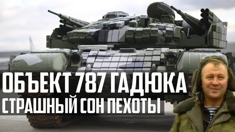 ПОЧЕМУ в Чечне НЕ было БМПТ Страшный сон ПЕХОТЫ Объект 787 Гадюка