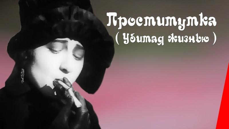 Проститутка Убитая жизнью Prostitute 1926 фильм смотреть онлайн