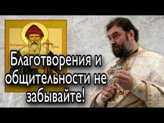 Он даёт нам то, чего сам не имел. Протоиерей  Андрей Ткачёв. О даре умения ходить в гости.